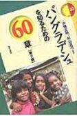 バングラデシュを知るための60章 エリア・スタディーズ 【全集・双書】