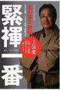 緊褌一番 土俵愛 国技・大相撲復興のための四十八手 / 北の富士勝昭 【本】