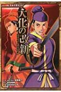 大化の改新 歴史を変えた日本の戦い コミック版日本の歴史 / 加来耕三 【全集・双書】