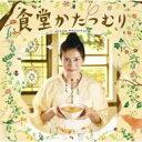 【送料無料】 食堂かたつむり オリジナル・サウンドトラック 【CD】