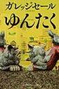 【送料無料】 ゆんたく 幻冬舎よしもと文庫 / ガレッジセール 【文庫】