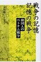 【送料無料】 戦争の記憶 記憶の戦争 韓国人のベトナム戦争 / 金賢娥 【本】 - HMV&BOOKS online 1号店