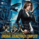 【送料無料】交渉人 ~THE NEGOTIATOR~ オリジナルサウンドトラック 【CD】