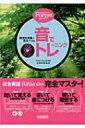 【送料無料】 Forest音でトレーニング 暗唱文例集+例文ドリル / 石黒昭博 【単行本】