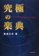 【送料無料】 究極の楽典 最高の知識を得るために / 青島広志*cl* 【単行本】