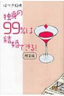 【送料無料】 独身の99%は結婚できる! / はづき虹映 【単行本】