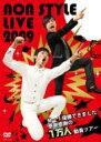 Non Style ノンスタイル / NON STYLE LIVE 2009 ~M-1優勝出来ました。感謝感謝の1万人動員ツ...