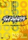 ダイナマイト関西 ~バッファロー吾郎芸歴20周年記念大会~ 【DVD】