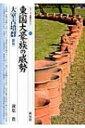 【送料無料】 東国大豪族の威勢・大室古墳群 群馬 シリーズ「遺跡を学ぶ」 / 前原豊 【単行本】