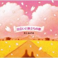井上あずみ / 出会いと旅立ちの歌 【CD】