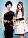 【送料無料】 リアル・クローズ DVD-BOX 【DVD】