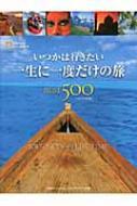 【送料無料】 いつかは行きたい一生に一度だけの旅BEST500 / イアン・アレクサンダー 【単行本】