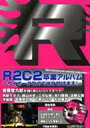 【送料無料】 R2C2卒業アルバム サイボーグなのでCD付けます! / 宮藤官九郎 【本】