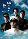 【送料無料】 NHK スペシャルドラマ 坂の上の雲 第1部 DVD BOX 【DVD】