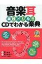 【送料無料】 音楽耳実践ドリル!! CDでわかる楽典 / 宮川彬良 / 高田美佐子 【単行本】