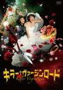 キラー・ヴァージンロード: 通常版  【DVD】