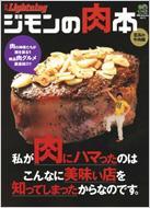 ジモンの肉本 至高の牛肉編 エイムック / 寺門ジモン 【ムック】