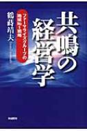 【送料無料】 共鳴の経営学 ファーマライズグループの地域NO.1戦略 / 鶴蒔靖夫 【単行本】