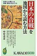 日本の合戦を地図から読む方法 知将たちの驚くべき戦略・戦術が見えてくる KAWADE夢新書 / 中村...