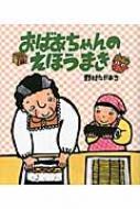 【送料無料】 おばあちゃんのえほうまき クローバーえほんシリーズ / 野村たかあき 【絵本】