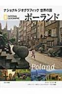 【送料無料】 ポーランド ナショナルジオグラフィック世界の国 / ザイラ・デッカー 【全集・双書】