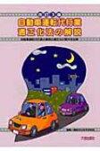 自動車運転代行業適正化法の解説 自動車運転代行業の業務の適正化に関する法律 / 運転代行法令研究会 【本】