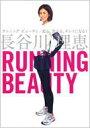 【送料無料】 RUNNING BEAUTY 走る、食べる、キレイになる! / 長谷川理恵 【単行本】