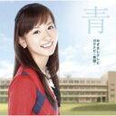 めざましテレビ ガクナビ青盤 CD