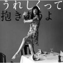 【送料無料】YUKI ユキ / うれしくって抱きあうよ 【CD】