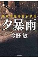 【送料無料】 夕暴雨 東京湾臨海署安積班 / 今野敏 コンノビン 【単行本】