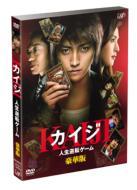 カイジ 人生逆転ゲーム: 豪華版 【DVD】