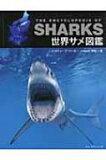 【送料無料】 世界サメ図鑑 / スティーヴ・パーカー 【本】