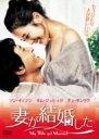 妻が結婚した 【DVD】