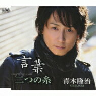 青木隆治 アオキリュウジ / 言葉 / 二つの糸 【CD Maxi】