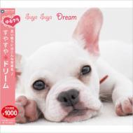 ゆるクラ すやすや ドリーム 【CD】