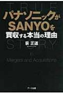 パナソニックがSANYOを買収する本当の理由 / 荻正道 【本】