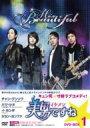 【送料無料】Bungee Price DVD TVドラマその他美男<イケメン>ですね DVD-BOX 1 【DVD】