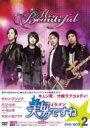 【送料無料】Bungee Price DVD TVドラマその他美男<イケメン>ですね DVD-BOX 2 【DVD】