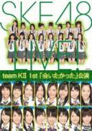 SKE48 エスケーイー / Team KII 1st 「会いたかった」公演 【DVD】