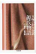 源氏物語 第6巻 宿木〜夢浮橋 ちくま文庫 / 紫式部 【文庫】