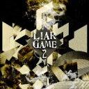 中田ヤスタカ (CAPSULE) / LIAR GAME2 〜シーズン2&劇場版オリジナルサウンドトラック〜 【CD】