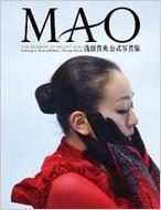 【送料無料】 浅田真央公式写真集 MAO / 浅田真央 【単行本】