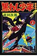 黒わし少年完全版上マンガショップシリーズ/桑田次郎 コミック