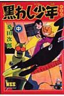 黒わし少年完全版中マンガショップシリーズ/桑田次郎 コミック