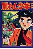 黒わし少年完全版下マンガショップシリーズ/桑田次郎 コミック