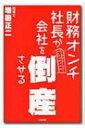 【送料無料】 財務オンチ社長が会社を倒産させる / 増田正二 【単行本】