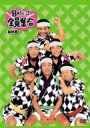 【送料無料】Bungee Price DVD TVドラマその他8時だョ!全員集合 最終盤 (通常版) 【DVD】