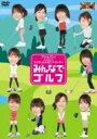 アナ★バン! presents フジテレビ女性アナウンサー「 みんなでゴルフ」 【DVD】