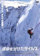 運命を分けたザイル2 【DVD】