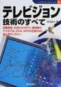 【送料無料】 テレビジョン技術のすべて 初期原理・方式からHDTV、黎明期のアナログは、DVD、MP...